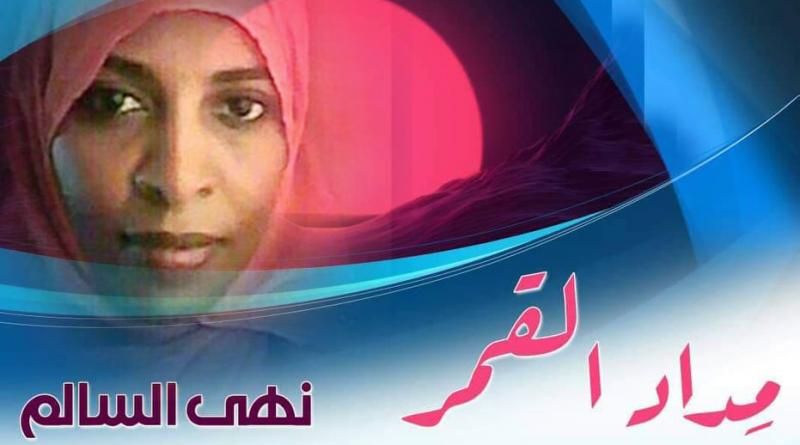 مشارف من نور
