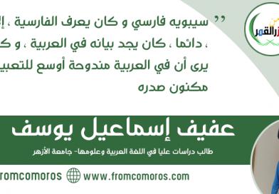 تفضيل العربية على سائر اللغات ليس تعصبا و لا نزعة عنصرية من العلماء