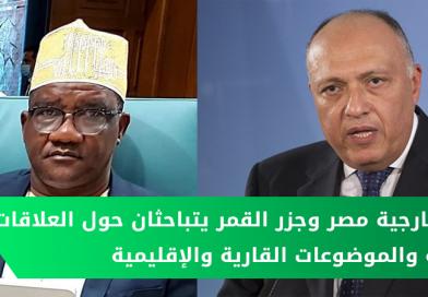 وزيرا خارجية مصر وجزر القمر يتباحثان حول العلاقات الثنائية والموضوعات القارية والإقليمية