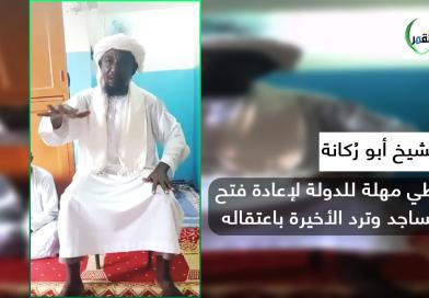 الشيخ أبو رُكانة يعطي مهلة للدولة لإعادة فتح المساجد وترد الأخيرة باعتقاله