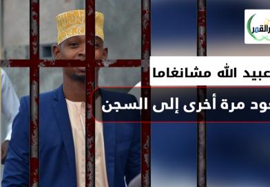 عبيد الله مشانغاما يعود مرة أخرى إلى السجن