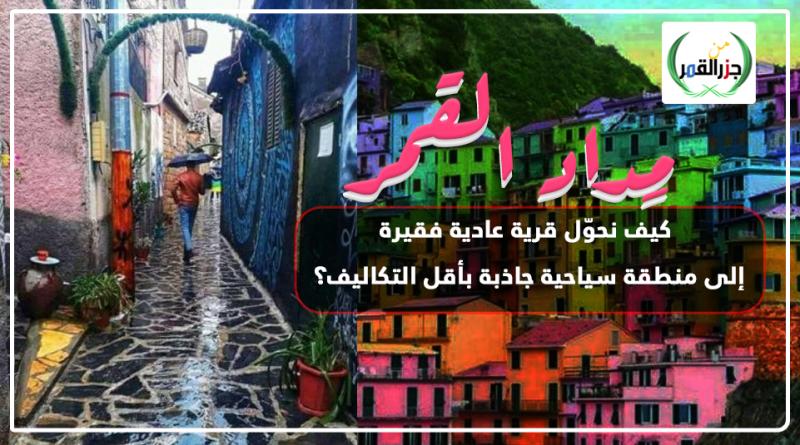 كيف نحوّل قرية عادية فقيرة إلى منطقة سياحية جاذبة بأقل التكاليف ؟